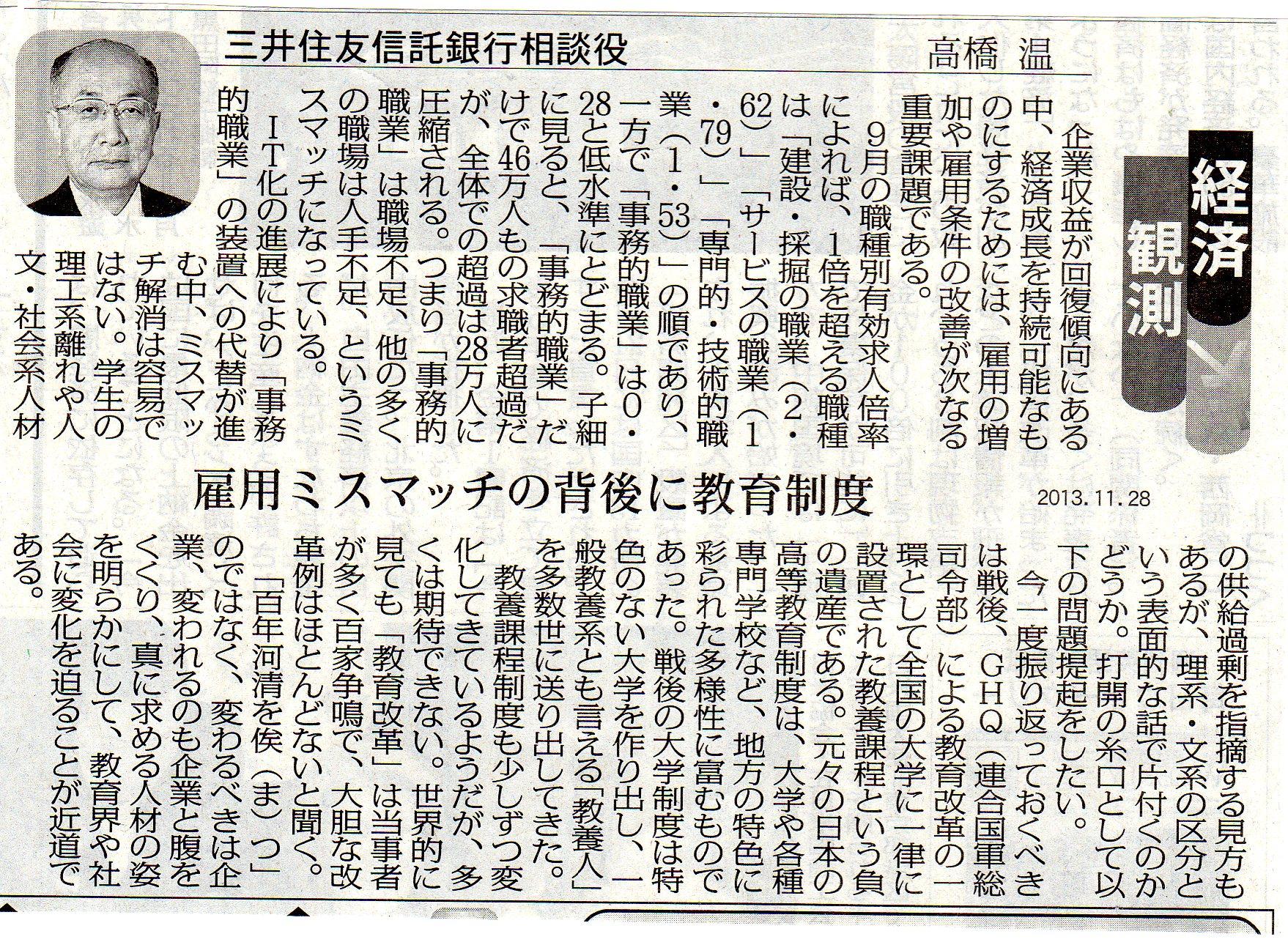 [経済・観測-9]