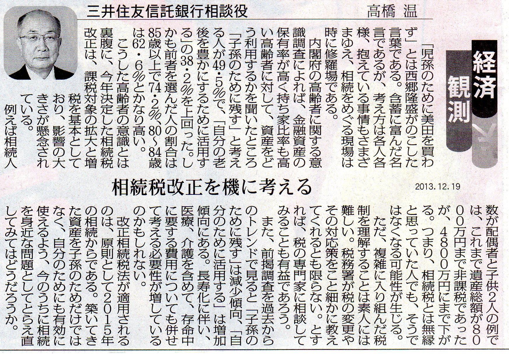 [経済・観測-10]